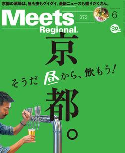 Meets Regional 2019年6月号・電子版-電子書籍