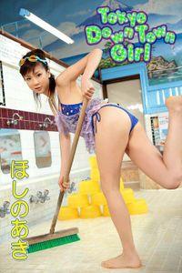 ほしのあき Tokyo DownTown Girl【image.tvデジタル写真集】