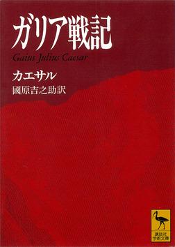 ガリア戦記 Gaius Julius Caesar-電子書籍