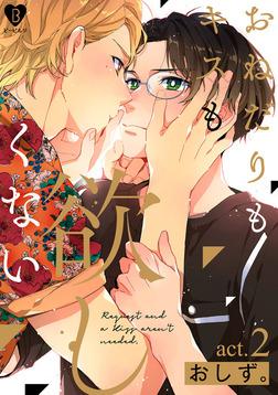 おねだりもキスも欲しくない act.2-電子書籍