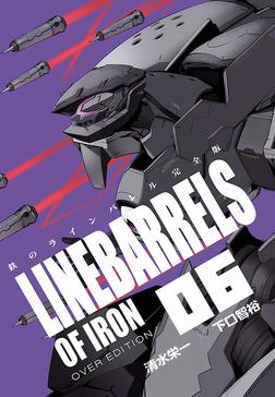 鉄のラインバレル 完全版(6)-電子書籍