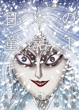 怖くて残酷な日本の童話 第1巻-電子書籍