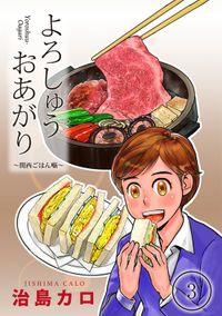 よろしゅうおあがり ー関西ごはん噺ー(3)