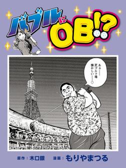 バブルにOB!?-電子書籍