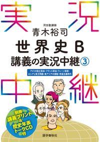 [音声DL付]青木裕司世界史B講義の実況中継(3)
