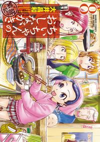 ちぃちゃんのおしながき 繁盛記 (8)
