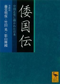 倭国伝 全訳注 中国正史に描かれた日本-電子書籍