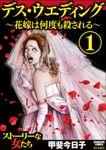 デス・ウエディング ~花嫁は何度も殺される~ (1)