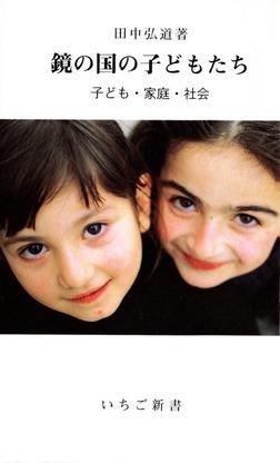 鏡の国の子どもたち 子ども・家庭・社会-電子書籍