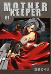 【20%OFF】MOTHER KEEPER【全10巻セット】