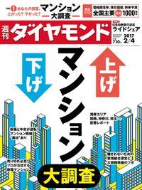週刊ダイヤモンド 17年2月4日号