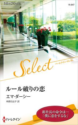ルール破りの恋【ハーレクイン・セレクト版】-電子書籍