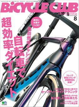 BiCYCLE CLUB 2020年8月号 No.424-電子書籍