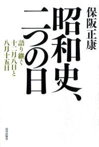 昭和史、二つの日