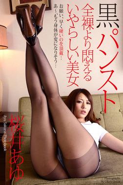 黒パンスト 全裸より悶えるいやらしい美女 桜井あゆ 写真集-電子書籍