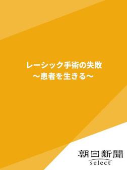 レーシック手術の失敗 ~患者を生きる~-電子書籍
