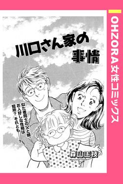 川口さん家の事情 【単話売】-電子書籍