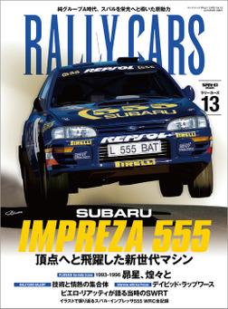 RALLY CARS Vol.13-電子書籍