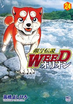 銀牙伝説WEEDオリオン 24-電子書籍