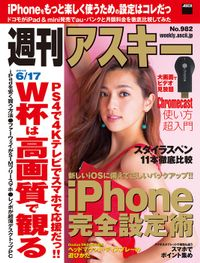 週刊アスキー 2014年 6/17号