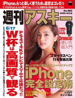 週刊アスキー 2014年 6/17号-電子書籍