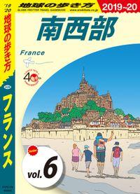 地球の歩き方 A06 フランス 2019-2020 【分冊】 6 南西部