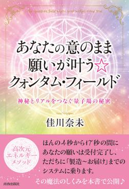 あなたの意のまま願いが叶う☆クォンタム・フィールド-電子書籍