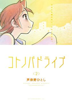 コトノバドライブ(2)-電子書籍