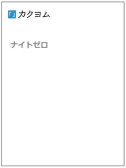 ナイトゼロ-電子書籍