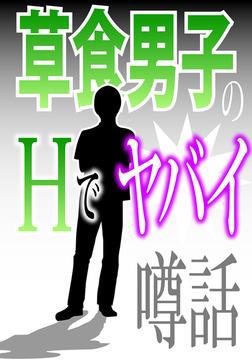 草食男子のHでヤバイ噂話~「妄想ウェディング」「オシリからミミズが!」他~-電子書籍