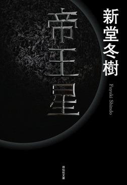 帝王星-電子書籍