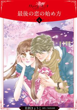 最後の恋の始め方【分冊版】4-電子書籍