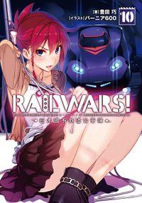 RAIL WARS! 10 日本國有鉄道公安隊