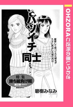 バツイチ同士 【単話売】-電子書籍