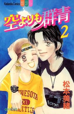 空よりも群青(2)-電子書籍