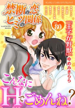 禁断の恋 ヒミツの関係 vol.80-電子書籍