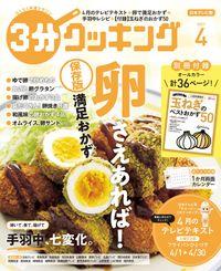 【日本テレビ】3分クッキング 2021年4月号