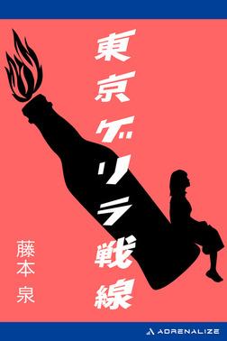 東京ゲリラ戦線-電子書籍