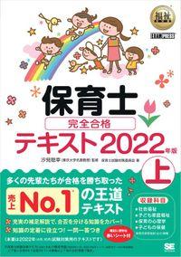 福祉教科書 保育士 完全合格テキスト 2022年版 上