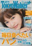 週刊 東京ウォーカー+ 2017年No.45 (11月8日発行)