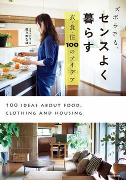 ズボラでも、センスよく暮らす 衣・食・住 100のアイデア-電子書籍