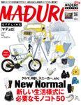 MADURO(マデュロ) 2021年1月号