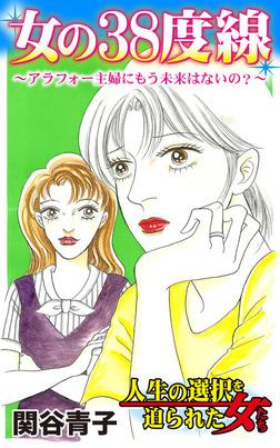 女の38度線~アラフォー主婦にもう未来はないの?/人生の選択を迫られた女たちVol.1-電子書籍