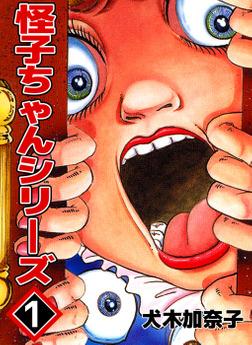怪子ちゃんシリーズ-電子書籍