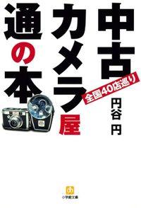 中古カメラ屋通の本(小学館文庫)