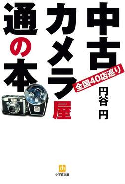 中古カメラ屋通の本(小学館文庫)-電子書籍