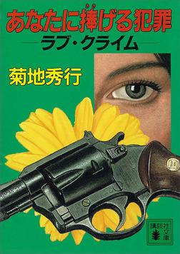 あなたに捧げる犯罪 ラブ・クライム-電子書籍