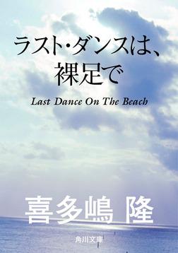 ラスト・ダンスは、裸足で-電子書籍