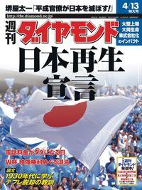 週刊ダイヤモンド 02年4月13日号