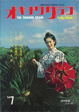 オキナワグラフ 1964年7月号 戦後沖縄の歴史とともに歩み続ける写真誌-電子書籍